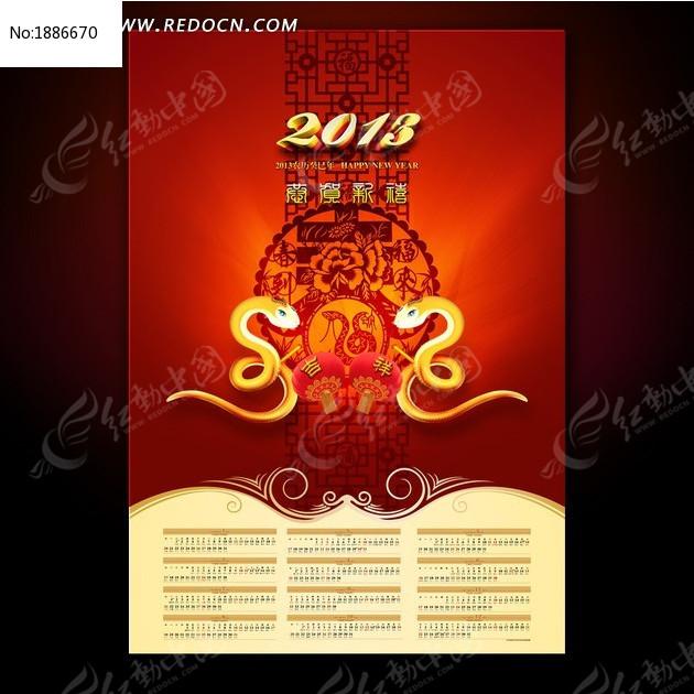 2013蛇年新年挂历psd模板图片