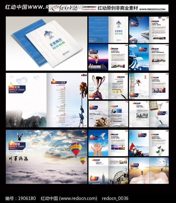 画册设计/书籍/菜谱 企业画册|宣传画册 最新企业宣传册设计  请您图片