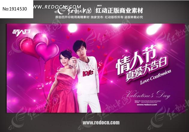 情人节主题_约会情人节主题活动PSD海报设计