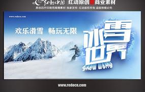 冰雪世界 滑雪场户外广告