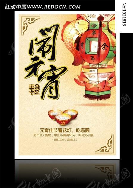 超市元宵节汤圆促销海报