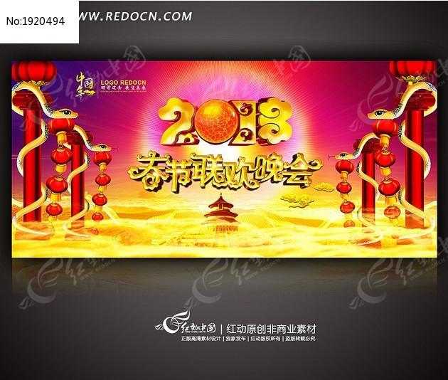 2013春节晚会舞台背景图片