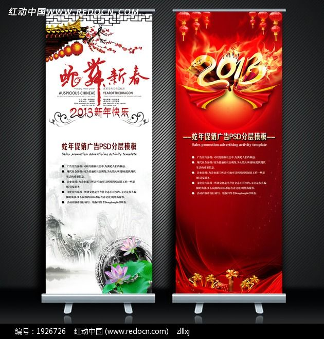 2013蛇年x展架设计模板下载(编号:1926726)