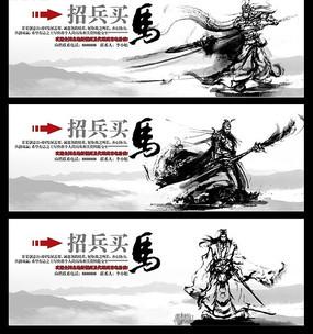 招兵买马网站banner PSD