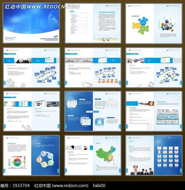 企业软件产品解决方案画册图片