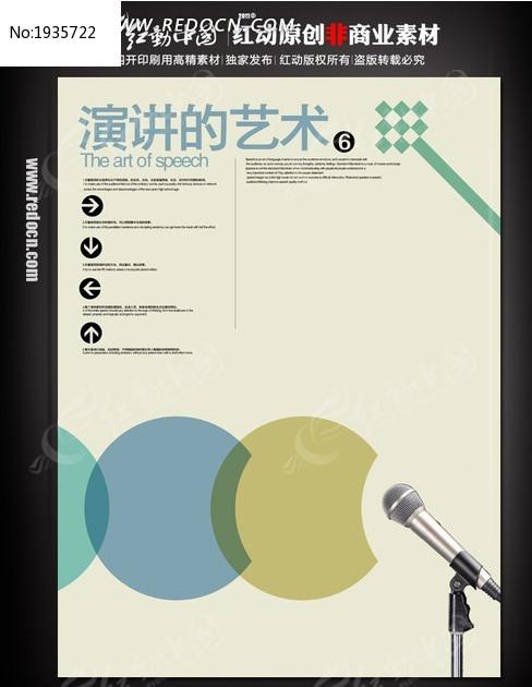 演讲海报_海报设计/宣传单/广告牌图片素材; 演讲海报背景演讲海报图片