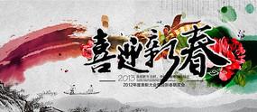 中国风和气致祥2013新年背景