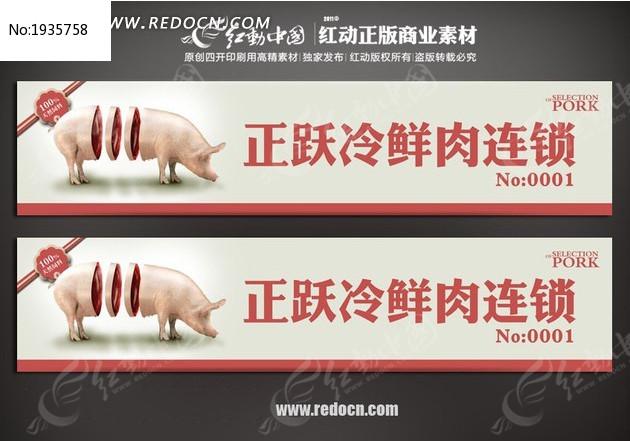 鲜猪肉门头广告牌图片高清图片