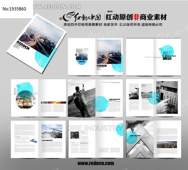 企业宣传册版式设计图片图片