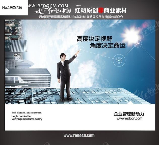 企业管理动力文化展板图片