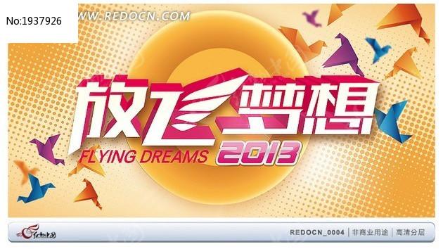 标签:放飞梦想 卖场活动 促销 2013 缤纷 立体 视觉充值 眩光 时尚海报图片