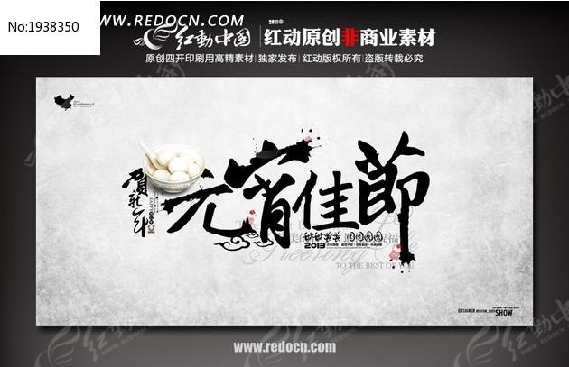 元宵节汤圆促销海报_节日素材图片素材