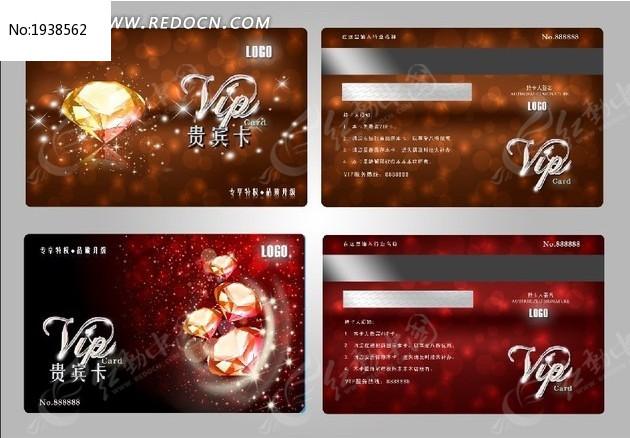 VIP钻石卡图片
