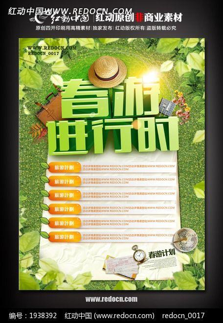 活动海报_春游活动宣传海报素材图片
