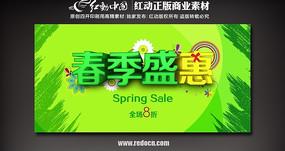 商场春季盛惠活动海报