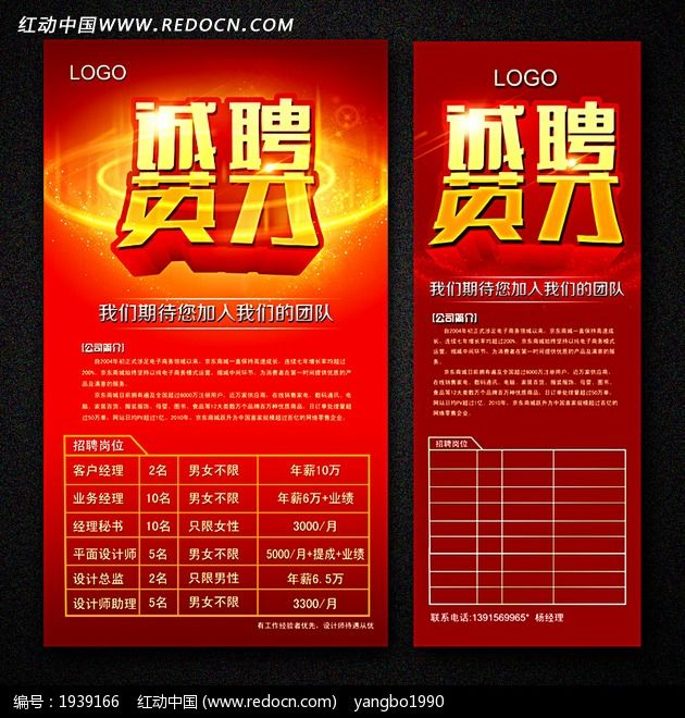 2013企业公司新年招聘会广告图片