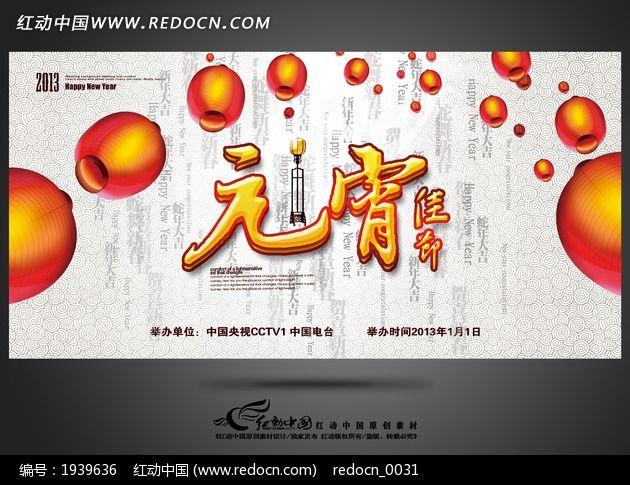 灯笼 古典 蛇年 2013年 贺新年 舞台背景 艺术 新年 宣传海报 中国风