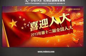 2013年第十二届全国人大背景素材
