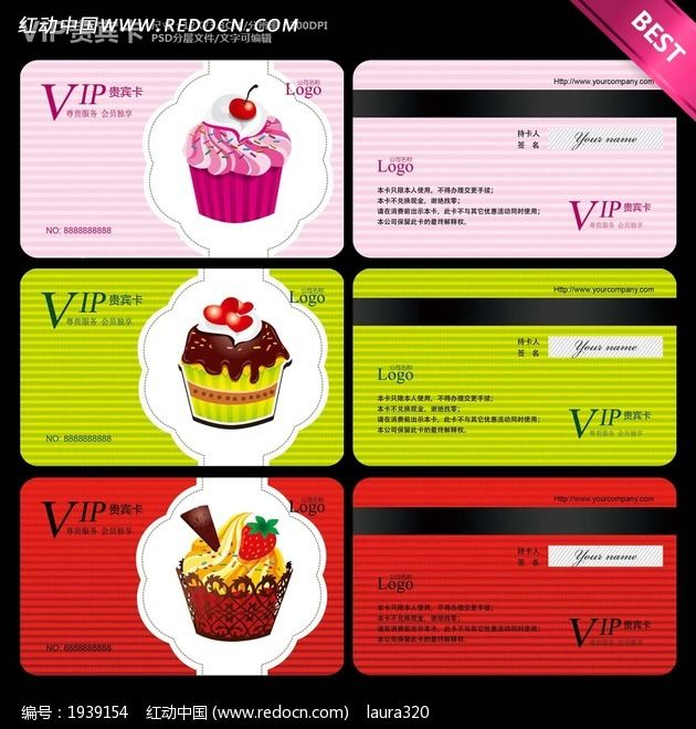 甜品店vip会员卡设计设计模板下载(编号:1939154); 重庆满记甜品