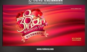 三八妇女节活动主题背景素材 PSD
