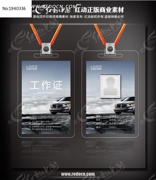 汽车4s店销售工作证设计设计模板下载(编号:1940336)
