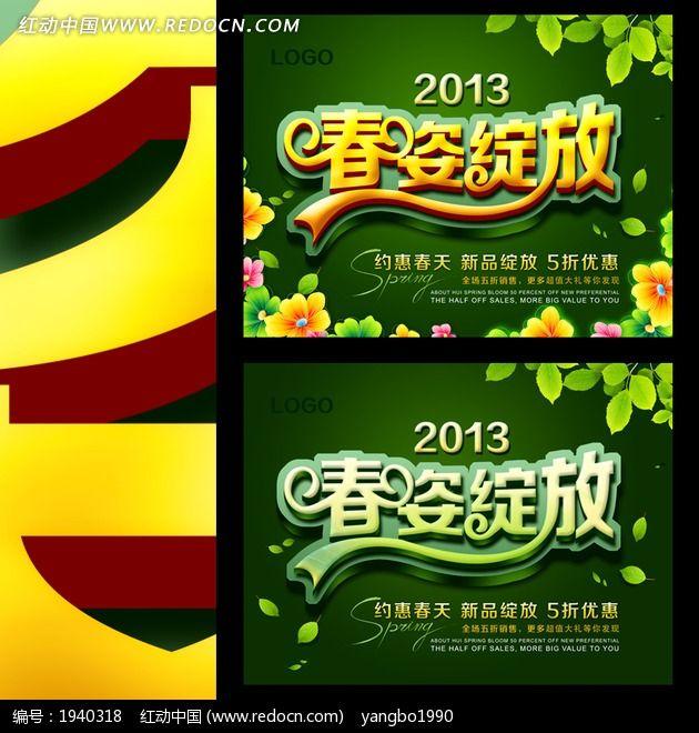 春天吊旗 春天的海报 春天pop海报艺术字设计图片