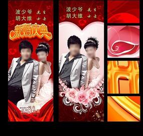 最新新婚庆典X展架设计