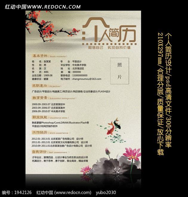 中国风文化教育专业个人求职简历封面设计psd图片图片