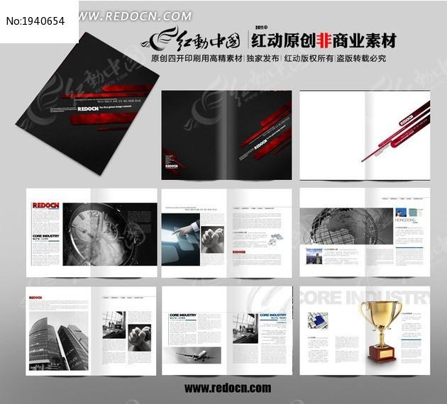 标签: 画册设计 宣传画册 宣传册 样本 版式 排版 设计图片