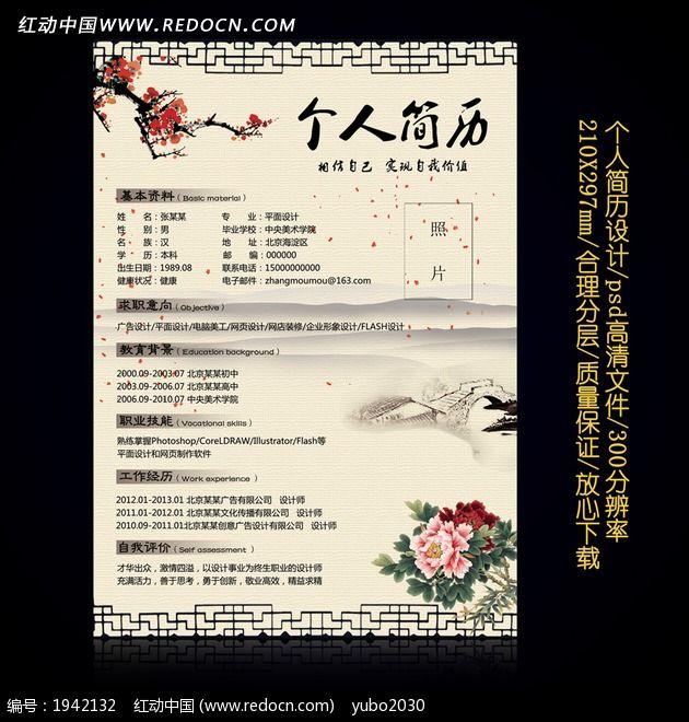 中国风个人求职简历封面设计psd图片图片