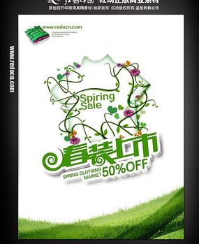 春装上市海报