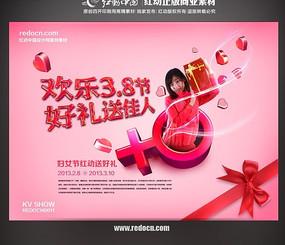欢乐3.8节送礼促销海报 PSD