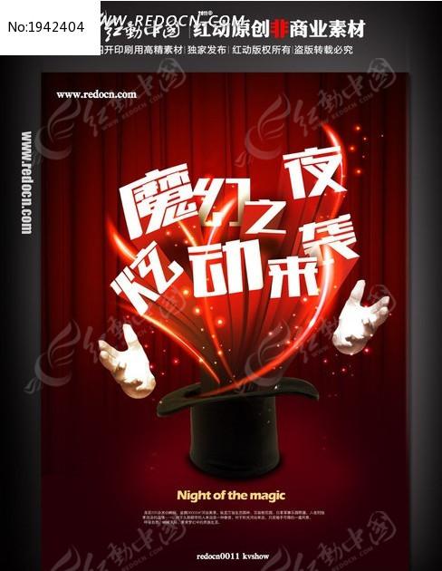 魅力之夜 魔术海报