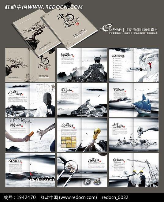 水墨企业形象宣传册图片