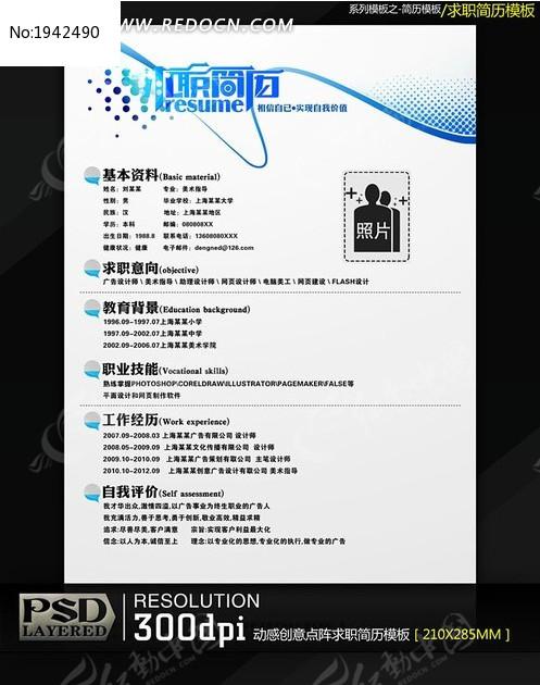 2013应届毕业生设计简历塑胶模具求职初学图片