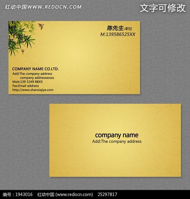 中国风古文化复古通用名片图片