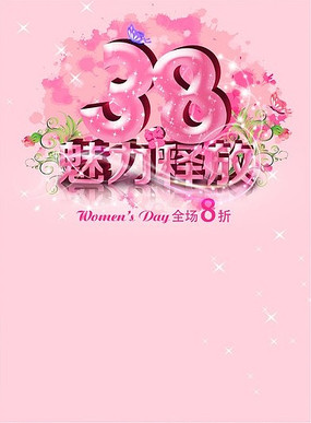 妇女节美容馆促销活动海报