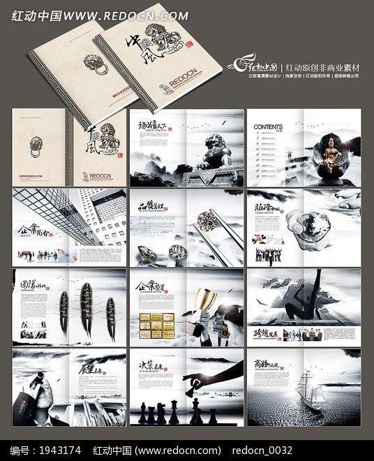 中国风企业形象画册图片