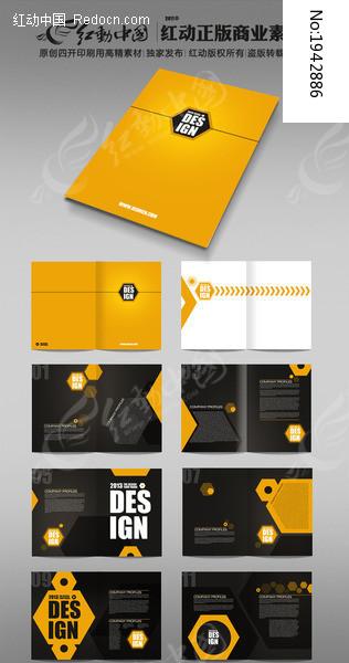 橙色设计公司宣传画册图片