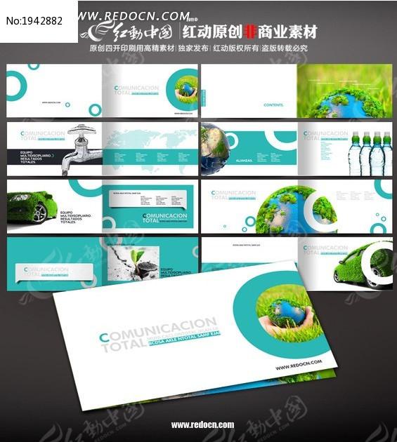节能环保产品画册图片