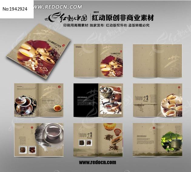 中国风茶文化画册图片