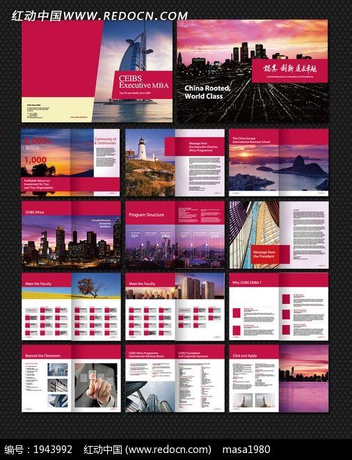 建筑设计排版模板a1; 建筑公司宣传画册图片