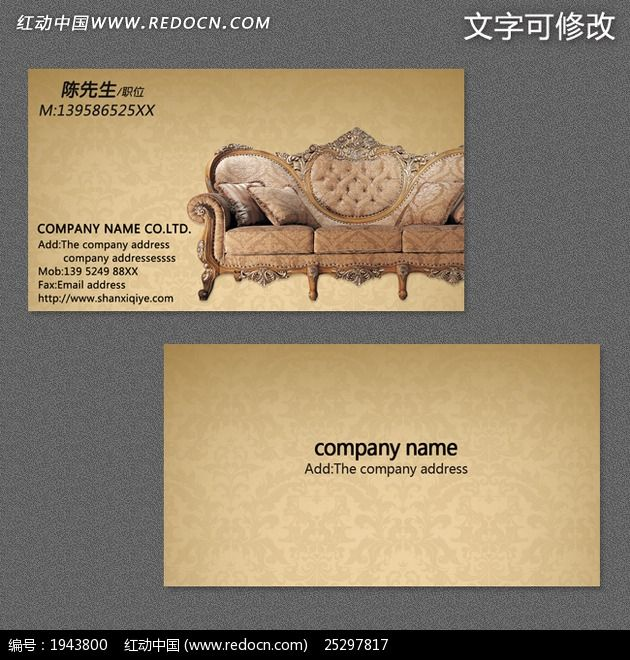 沙发家具店名片图片素材