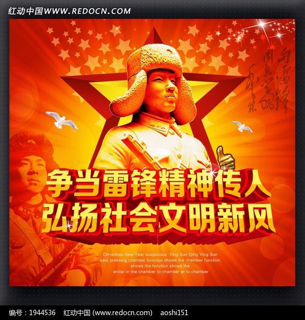 学_学雷锋 弘扬社会文明新风宣传海报图片