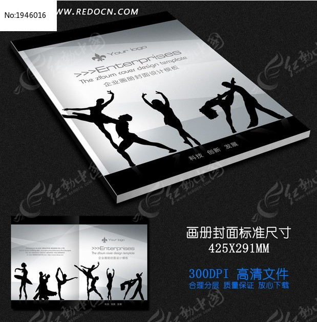 黑白舞蹈剪影画册封面设计图片