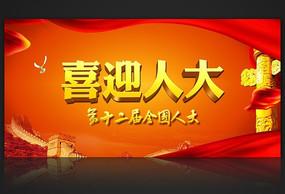 2013喜迎第十二届全国人大展板