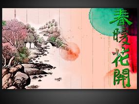 春暖花开中国风海报