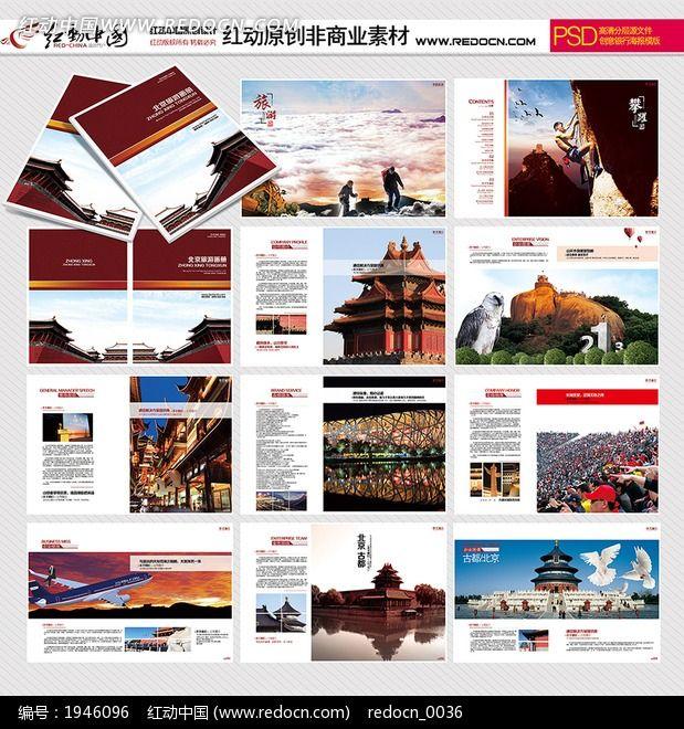 北京古城旅游画册图片