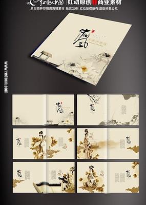 中国风画册素材 PSD