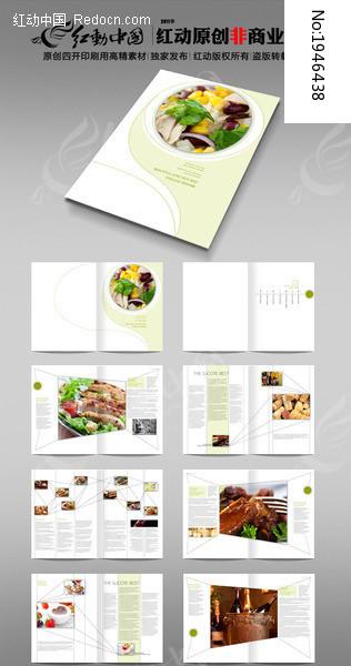 美食 画刊 书刊 酒店 餐饮 画册 宣传册 设计 版式 排版      企业图片